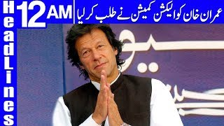 Imran Khan Ko Election Commission Talab Kar liya - Headlines 12 AM - 18 June 2018 | Dunya News