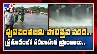 Pulichintala project continues to get massive amount of water - TV9