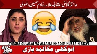 Ayesha Gulalai vs Allama Khadim Hussain Rizvi
