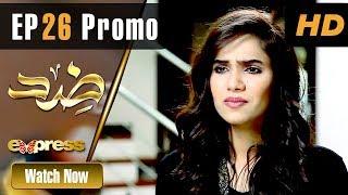 Pakistani Drama   Zid - Episode 26 Promo   Express TV Dramas   Arfaa Faryal, Muneeb Butt