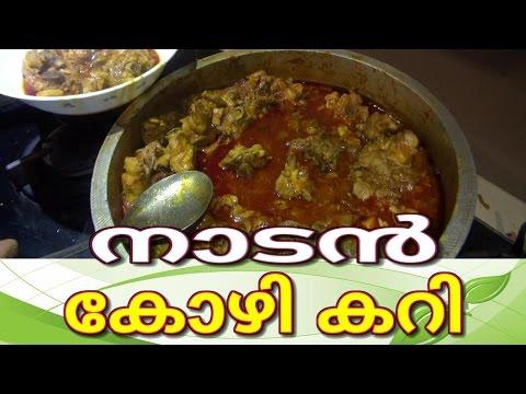 നാടന് Chicken Curry Kerala Style | Kozhi Curry Kerala Style | Chicken Curry Malayalam Recipe