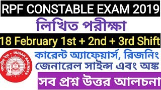 RPF Constable Question  Exam Analysis | | 18 February all shift (Constable) in Bengali 2019 ||