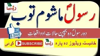 Rasol SAW Mashomtub l رسولﷺ ماشومتوبl Pashto Bayan of Molana Shaikh Muhammad idrees Sahab l  Rahnuma