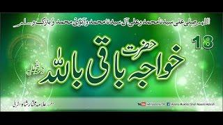 (18) Story of  Hazrat Khawajah Baqi Billah