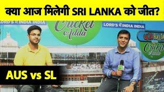 Live, SLvsAUS: मजबूत ऑस्ट्रेलिया के सामने जोर आजमाएगी श्रीलंका | #CWC2019