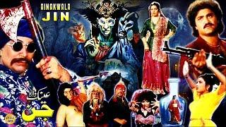 AINAK WALA JIN (1995) ABID KASHMIRI, UROOSA, SHAH TAJ PAKISTANI OFFICIAL FULL MOVIE