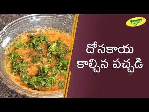 How to Make Cucumber Chutney (దోసకాయ కాల్చిన ఫచ్చడి) || Aaha Emi Ruchi - YummyOne