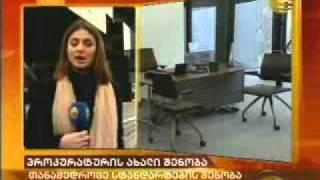 თბილისის პროკურატურა 25.01.2012