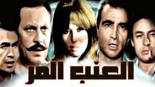 El Enab El Mor Movie |  فيلم العنب المر