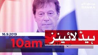 Samaa Headlines - 10AM - 16 September 2019