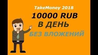 Takemoney 2019 Заработок в Интернете от 10000 Рублей в День без Вложений