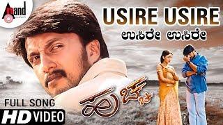 Usire Usire | Sonu Nigam | Huchcha | Kannada Video Song | Kiccha Sudeep | Rajesh Ramanath
