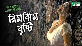 Rimjhim Brishti | Mon Janena Moner Thikana | Movie Song | Pori Moni | Tanvir | Kona | Channel i TV