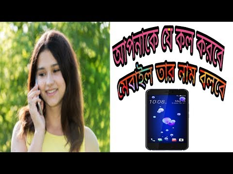 Caller Name Announcer for Incoming Call 2018 || Tech Suggestion
