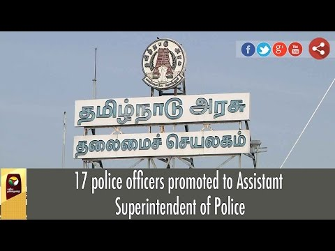 17 police officers promoted to Assistant Superintendent of Police