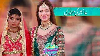 Ayesha ki Mehndi Special  | Ek Nayee Subah With Farah | 20  November 2019 | APlus