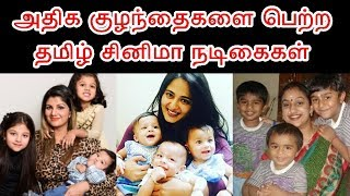 அதிக குழந்தைகளை பெற்ற தமிழ் சினிமா நடிகைகள் | Tamil Actress Who Birth More Kids
