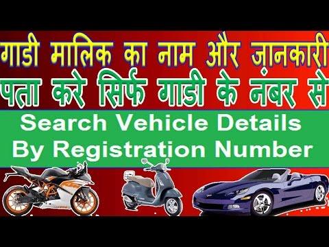 How to know vehicle owner name and details by vehicle no.गाडी के मालिक का नाम और जानकारी का पता करे