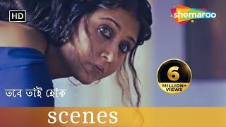 Tabe Tai Hoke | Romance In The House Scene |  Swastika Mukherjee - Joy Sengupta - Samadarshi Dutta