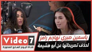 ياسمين صبري تكشف نفسنة رامز جلال على أبو هشيمة: قلت أحمد راجل وجدع وفوجئت بحذفه وإبقاء بيضحكني بس