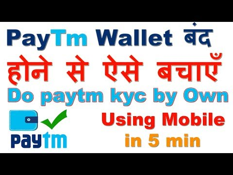 How to Do PayTm KYC Online in 5 Min Using Mobile Easily (Paytm Wallet को बंद होने से ऐसे बचाएँ )