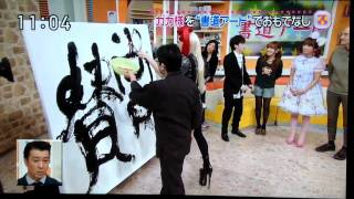 Lady Gaga doing Calligraphy of the Japanese Culture (Shodo 書道)