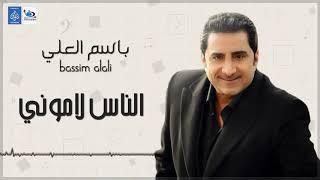 #x202b;باسم العلي - الناس لاموني || اغاني طرب عراقية#x202c;lrm;