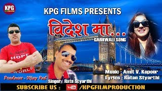 VIDESH MA ll RATAN STYARTHI  ll KPG FILMS PRODUCTION