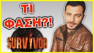 Επιστρέφει το Survivor?? 😱🔥
