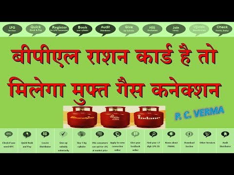 Free Gas Connections for all BPL ration card holder LPG, INDANE, HP, BHARAT GAS, Mylpg Breaking news