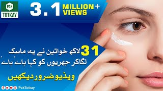 How to Remove Dark Circles Naturally in 3 Days (100% Results) | Pak Totkay