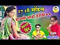 Download नया सुपरहिट धमाकेदार गाना Gayak Madiya Jamod !! 17 18 Model Daylak lada here !! कृष्णा डीजे वाजे || MP3,3GP,MP4