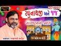 Download  Mayabhai Ahir - રઘુનાથજી અને હાઈકોર્ટ ના જજ ( ફક્ત ૩૫ વર્ષ પહેલાંનો સત્યઘટના નો પ્રસંગ ) MP3,3GP,MP4