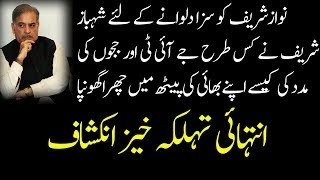 How Shehbaz Sharif Helped JIT and NAB to Punish Nawaz Sharif in Panama Case