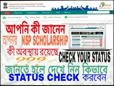 How to check NSP scholarship status of 2017-18. in Bangla