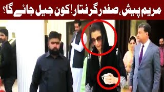 NAB references - Maryam Nawaz appears in accountability court - Headlines - 10 AM - 9 Oct 2017