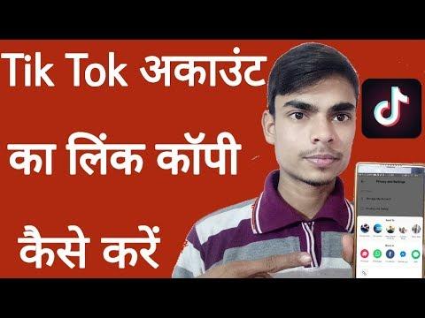 Tik Tok account ka link copy kaise kare // How To Copy Link To Tik Tok Account