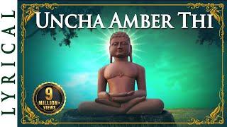 Uncha Ambar Thi Aavo Ne Prabhuji | Parshwanath Swami Bhaktisong by Kishore Manraja
