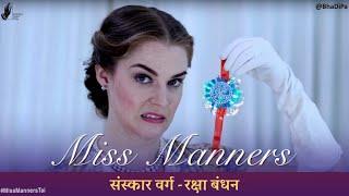 Raksha Bandhan - Miss Manners che Sanskar Varga | #bhadipa