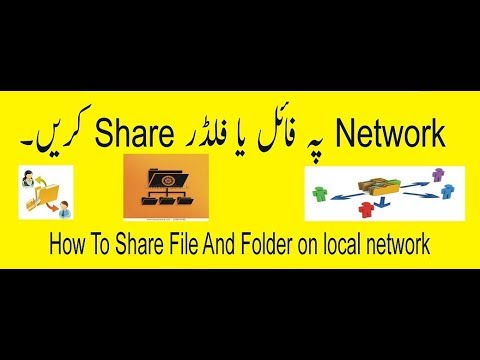 how to share a folder on windows 10 in urdu+hindi 2018