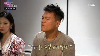 """[부러우면 지는거다] 혜림&민철 부부를 위한 JYP의 조언! """"같이 무얼 위해 살지..."""" 20200629"""