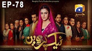 Naik Parveen - Episode 78 | HAR PAL GEO