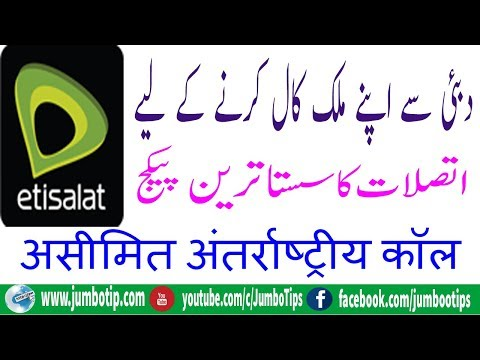 Etisalat Unlimited International call Packages | Jumbo Tips