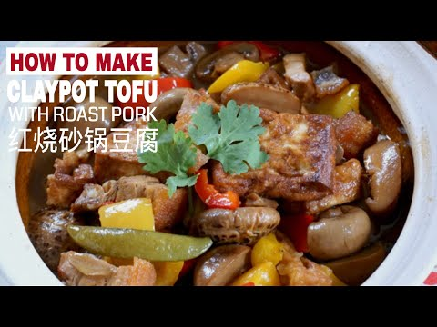 10 MIN COOK OUTS EP#3 Braised Claypot Tofu 红烧砂锅豆腐