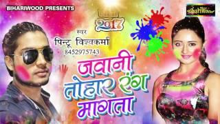 जवानी तोहार रंग मांगता - Pintu Vishavkarma - Bhojpuri Hot Holi Songs 2017