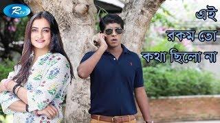 Ai Rokom To kotha Chilo Nah | এই রকম তো কথা ছিলো না | Tawsif Mahbub | Aparna Gosh | Rtv Drama