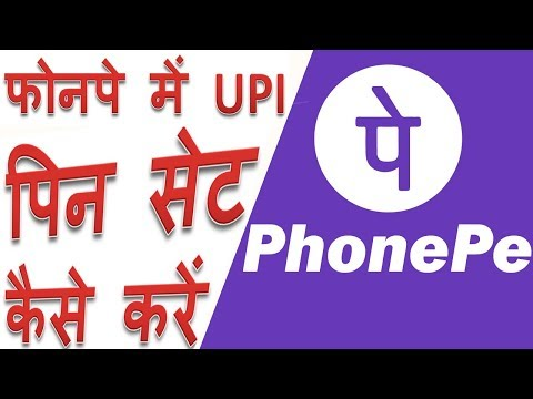 How to set UPI pin in Phonepe app in Hindi