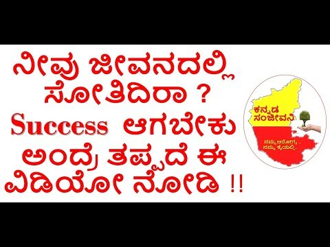 Best Motivational video Kannada | Inspirational video Kannada | Success story | Kannada Sanjeevani