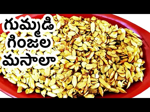 Veeramachaneni Ramakrishna Sir Food Diet Masala Roasted Pumpkin Seeds Cooking Recipe | Gummadi Ginja