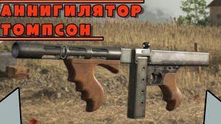 Обзор/Гайд на новый ТОМПСОН - АННИГИЛЯТОР   Battlefield 1